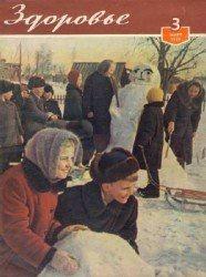 Журнал Здоровье №1-4, 6 1959