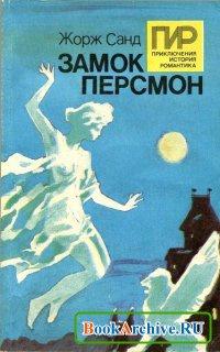 Книга Приключения. История. Романтика в 3 томах