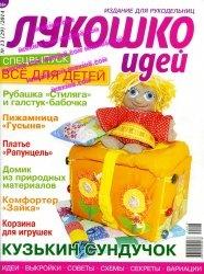 Журнал Лукошко идей №13 2014. Спецвыпуск: Всё для детей