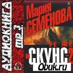 Мария Семёнова - Те же и Скунс-2