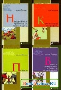 Книга История. География. Этнография.  Серия в 22 книгах.
