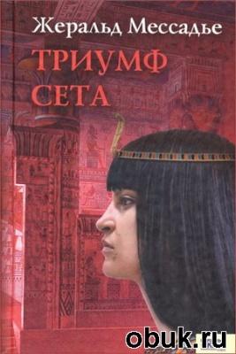 Книга Жеральд Мессадье. Триумф Сета