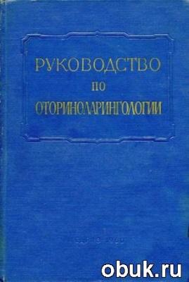 Руководство по оториноларингологии (в 4-х томах)