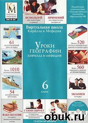 Книга Уроки географии Кирилла и Мефодия. 6 класс