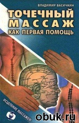 Книга Точечный массаж как первая помощь