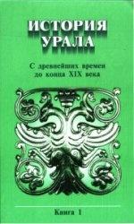 Книга История Урала в 2-х кн.