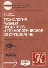 Книга Технология рыбных продуктов и технологическое оборудование
