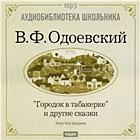 Книга Городок в табакерке и другие сказки (аудиокнига Mp3)