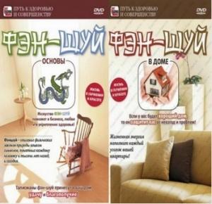 Книга Фэн-Шуй: Основы. Фэн-Шуй: В доме (DVDRip) 2009