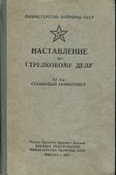 Книга Наставление по стрелковому делу 82-мм станковый гранатомет