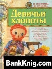 Книга Девичьи хлопоты jpg  65Мб