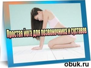 Книга Простая йога для позвоночника и суставов (2011) DVDRip
