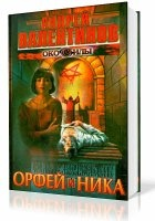 Книга Валентинов Андрей - Орфей и Ника (Аудиокнига)  580,15Мб