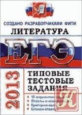 Книга ЕГЭ 2013. Литература. Типовые тестовые задания
