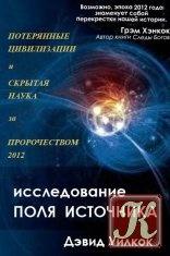 Книга Исследования поля источника