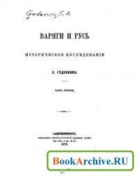 Книга Варяги и Русь. Историческое исследование, часть 1.