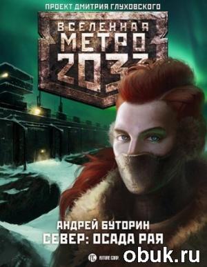 Книга Андрей Буторин - Север 2. Осада рая (аудиокнига)
