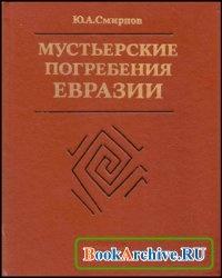 Книга Мустьерские погребения Евразии:  Возникновение погребальной практики и основы тафологии.