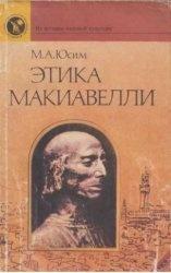 Книга Этика Макиавелли