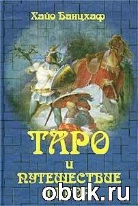 Книга Банцхаф Хайо - Таро и путешествие героя. Мифологическая подоплека Старших Арканов