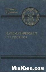 Книга Математическая статистика. Выпуск 1