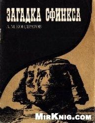 Книга Загадка сфинкса (150 лет египтологии)