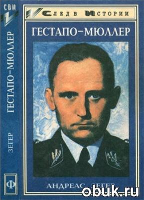 Книга Андреас Зегер. Гестапо-Мюллер