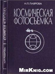 Книга Космическая фотосъемка