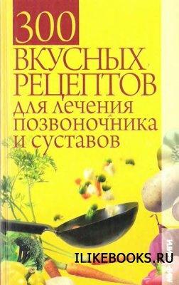 Книга Семенова Елена - 300 вкусных рецептов для лечения позвоночника и суставов