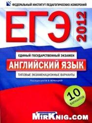 Книга ЕГЭ 2012. Английский язык: типовые экзаменационные варианты: 10 вариантов