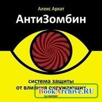 Аудиокнига «АнтиЗомбин. Система защиты от влияния окружающих».