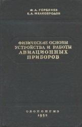 Книга Физические основы устройства и работы авиационных приборов