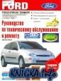 Ford Focus/Focus Turnier. Руководство по техническому обслуживанию и.