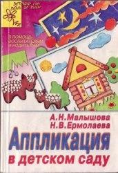 Книга Аппликация в детском саду