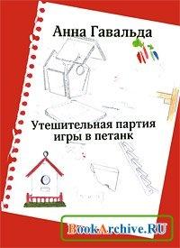 Книга Утешительная партия игры в петанк