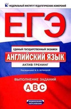 Книга ЕГЭ. Английский язык: актив-тренинг: выполнение заданий А, В, С