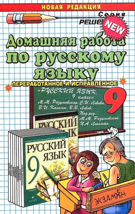 Книга ГДЗ Русский язык 9 класс