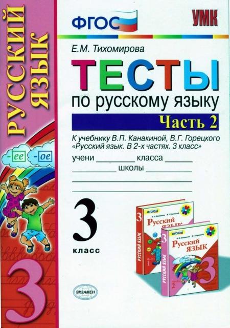 Книга Русский язык 3 класс Тихомирова Е.М. 2014 год