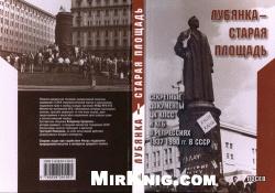 Книга Лубянка - старая площадь