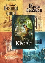 "Книга Роллинс Джеймс - Цикл "" Сигма "" (8 книг)"