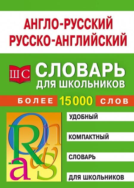 Книга Английский язык школьный словарь Спиридонова Т.А.