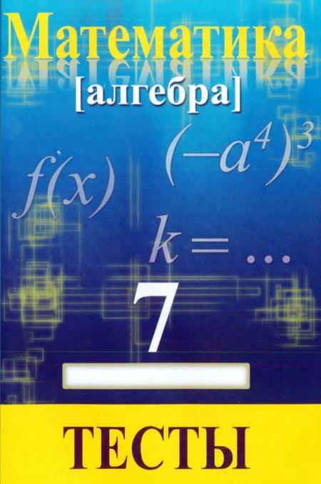 Гдз тесты по алгебре 7 класс гришина ответы без скачивания