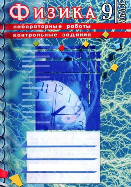 Книга Физика 9 класс Лабораторные работы Контрольные задания