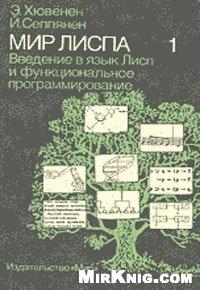 Книга Мир Лиспа. Том.1: Введение в язык Лисп и функциональное программирование