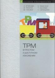 Книга ТРМ в простом и доступном изложении