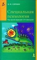Книга Специальная психология: Учеб.пособие