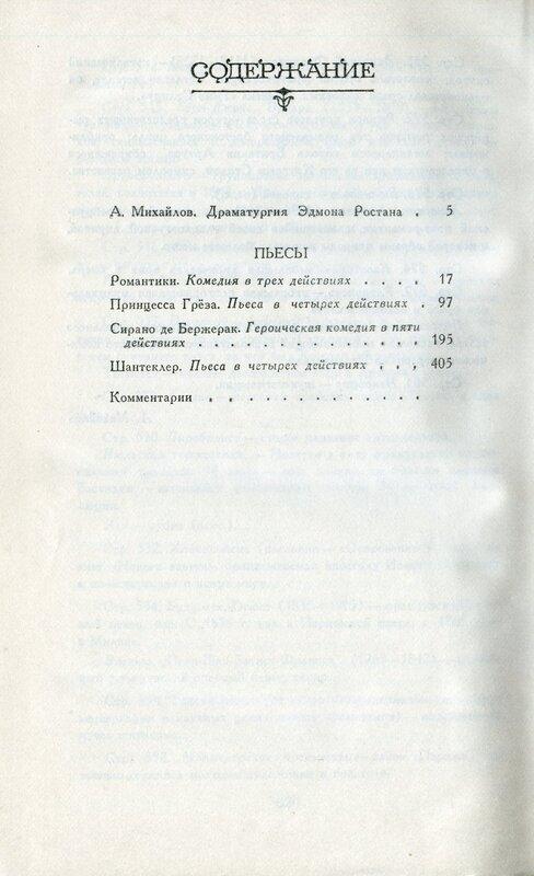 Эдмон Ростан. Пьесы