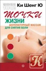 Книга Точки жизни. Акупунктурный массаж для снятия боли