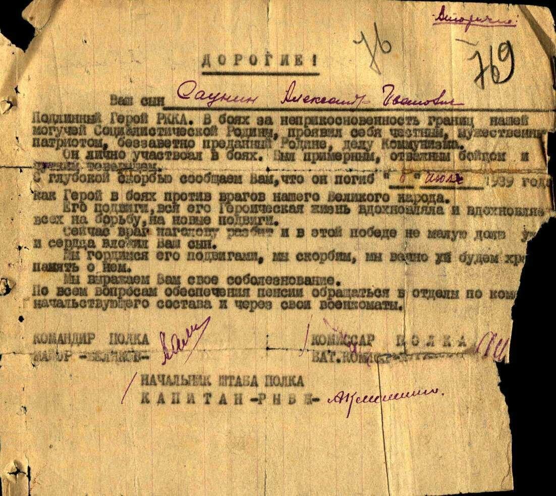 Похоронка 1939.jpg