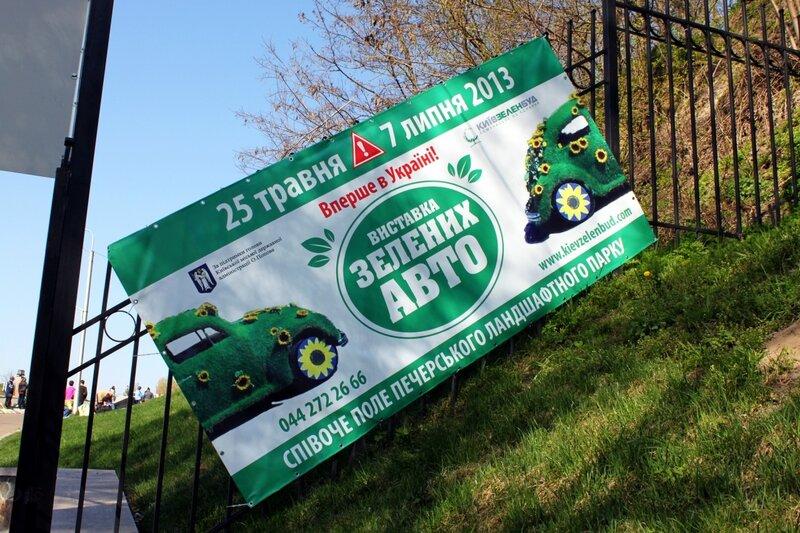 Афиша выставки зеленых авто на Певческом поле